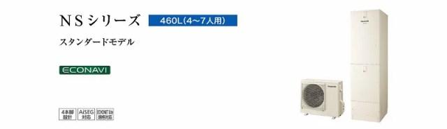 パナソニック HE-NS46JQS