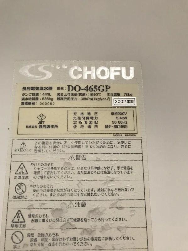 CHOFU長府 DO-465GP