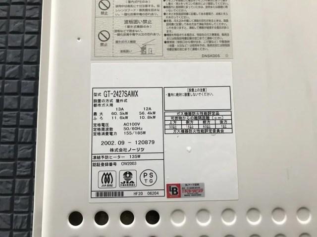 GT-2427SAWX ノーリツ