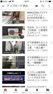 YouTubEテックスチャンネル