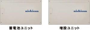 ニチコン4KW 蓄電池ユニット
