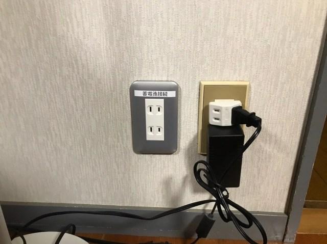 停電時も使える自立コンセント