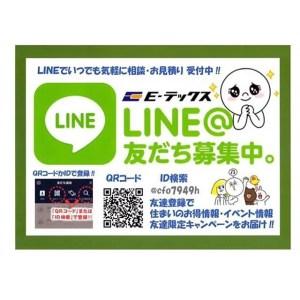 Eテックス公式LINE