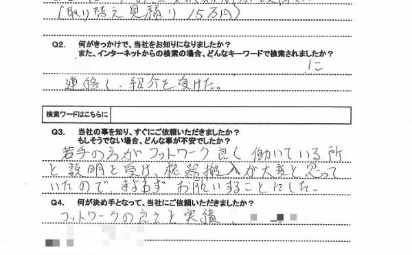 口コミ レビュー 伏見区K様エコキュート工事