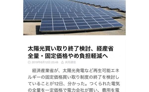 太陽光発電買取終了