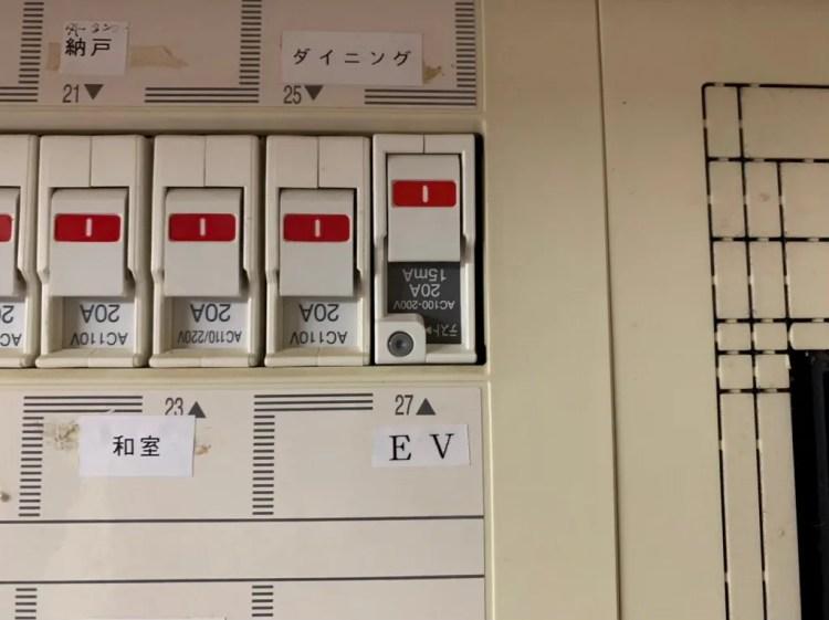 EVコンセント 専用漏電ブレーカ