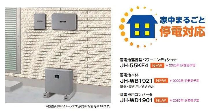 JH-55KF4とJH-WB1921