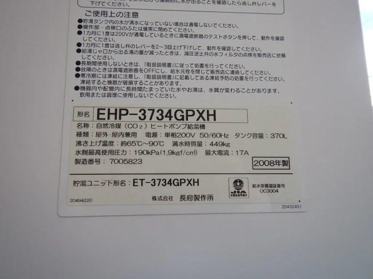 EHP-3734GPXH
