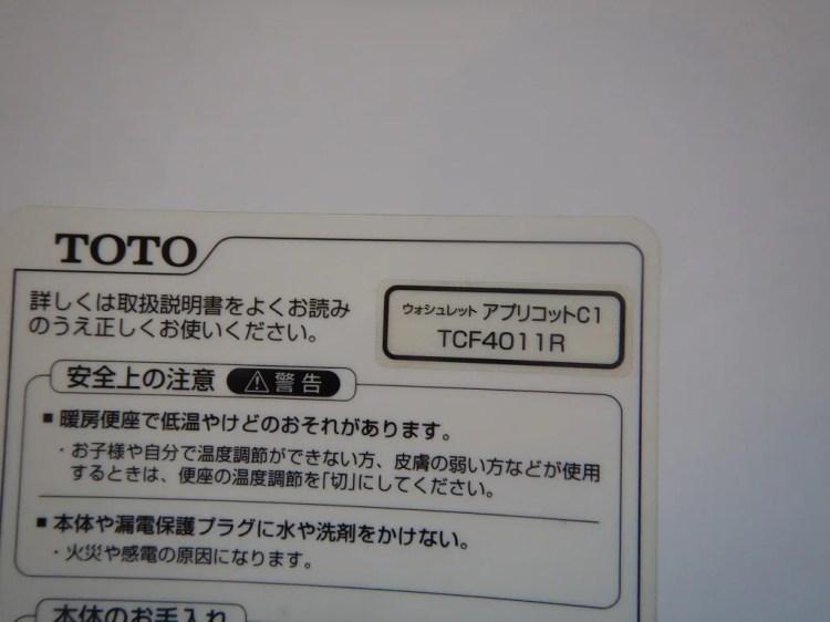 TOTO アプリコットC1 TCF4011R