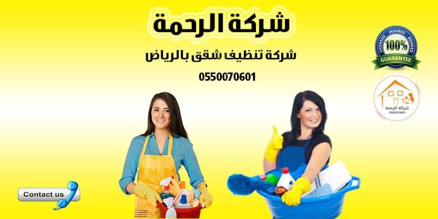 عاملات شركة تنظيف شقق بالرياض