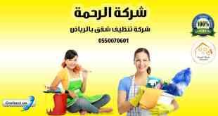 خادمات شركة تنظيف شقق بالرياض