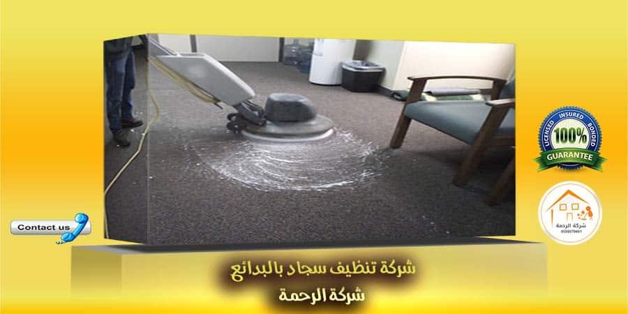 شركة تنظيف سجاد بالبدائع