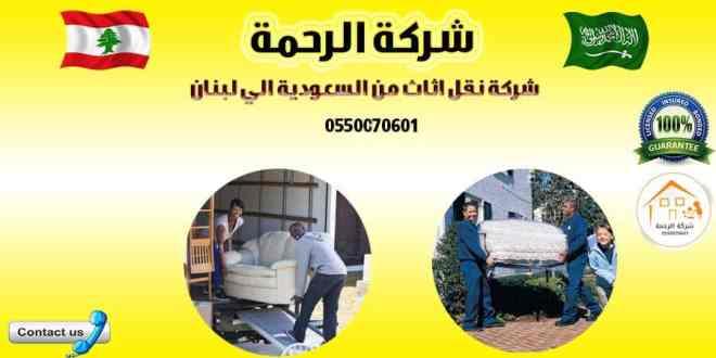 عمال شركة نقل اثاث من السعودية الي لبنان