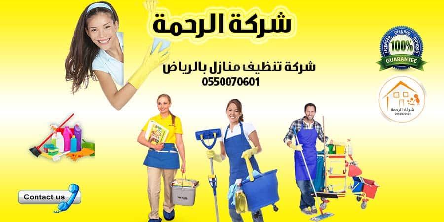 عمال في شركة الرحمة للنظافة