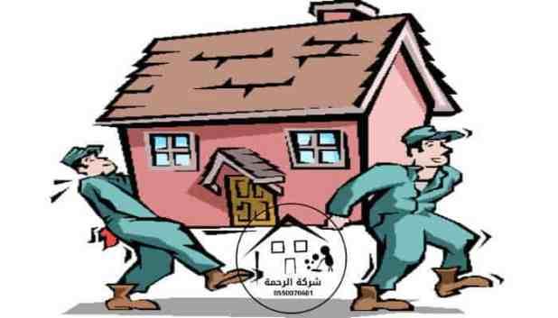 صورة كرتونية لعاملان يحملان منزل