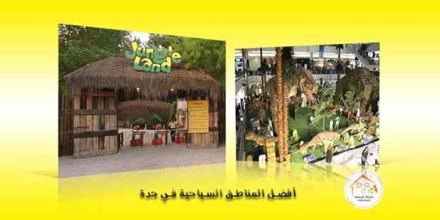 ما هي أفضل المناطق السياحية في جدة