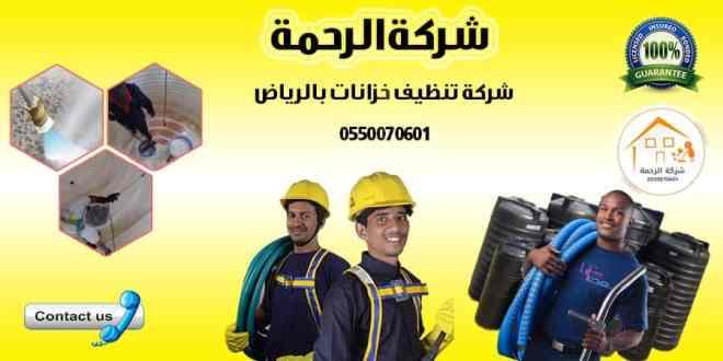 عمال شركة تنظيف خزانات بالرياض