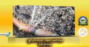 شركة كشف تسربات المياه بالبدائع