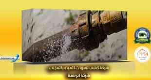 شركة كشف تسربات المياه بالمذنب