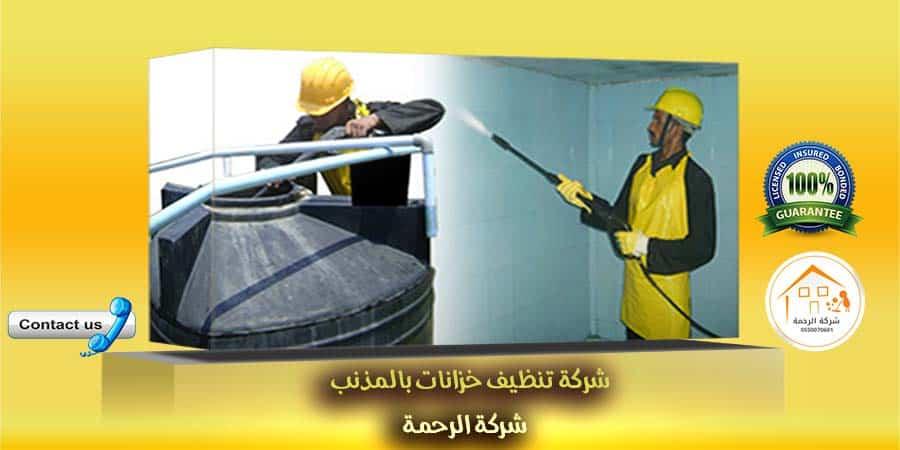 شركة تنظيف خزانات بالمذنب