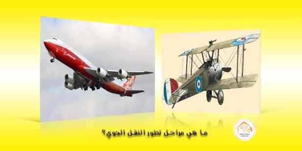 مراحل تطور النقل الجوي