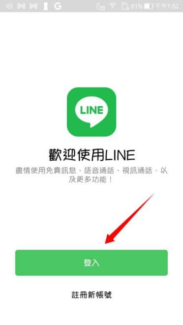 LINE轉移軟體