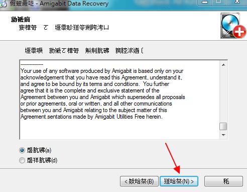 資料恢復軟體