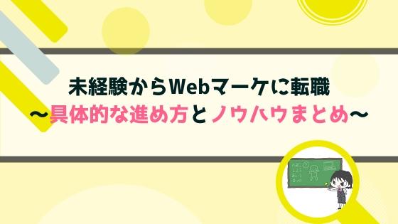 未経験からWebマーケに転職 ~具体的な進め方とノウハウまとめ~