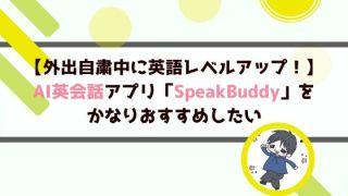 【外出自粛中に英語レベルアップ!】 AI英会話アプリ「SpeakBuddy」を かなりおすすめしたい