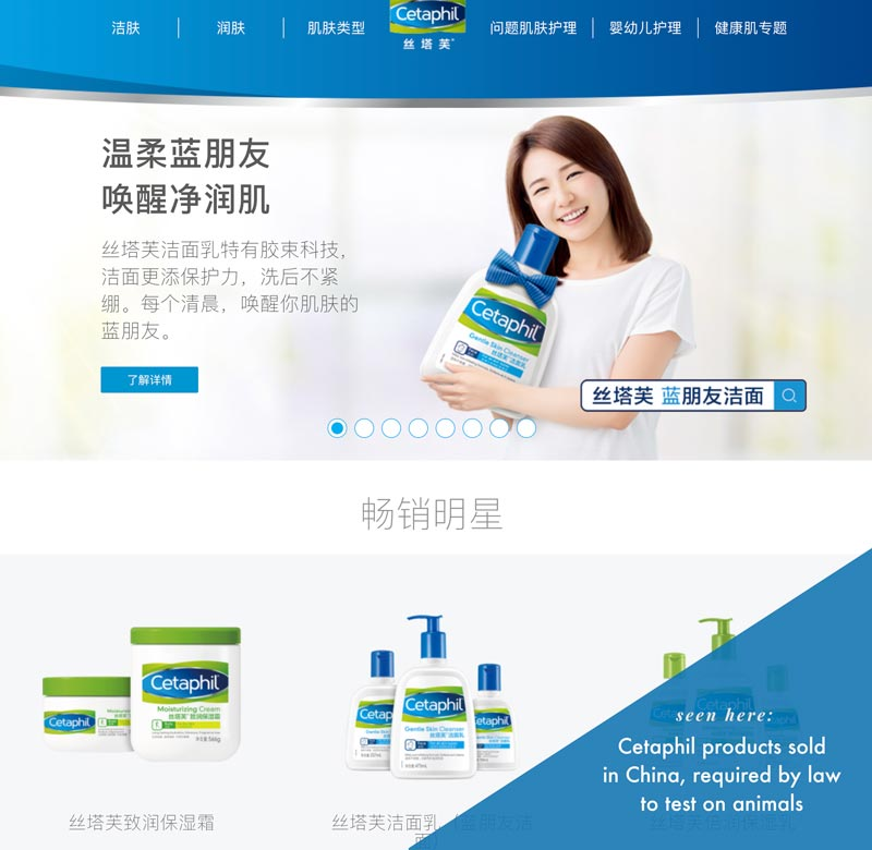 Cetaphil products sold in China, required by law to test on animals