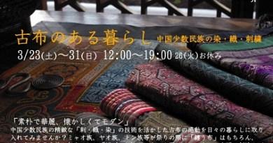 古布のある暮らし 中国少数民族の布、衣装