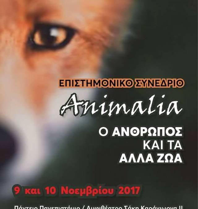 """Συνέδριο Αnimalia """"Ο άνθρωπος και τα άλλα ζώα"""" – ένας απολογισμός"""