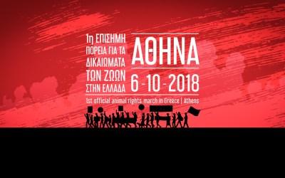 First Official Animal rights march in Athens, 6/10/2018 (Français, Italiano, Português, العربية & Türk)