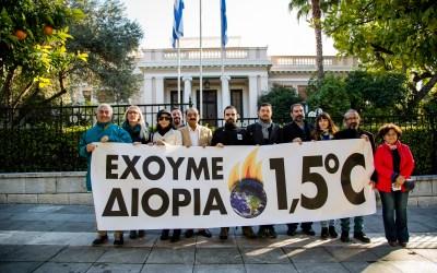 Κοινή επιστολή 34 μη κυβερνητικών οργανώσεων, πρωτοβουλιών και κοινοτήτων προς τον Πρωθυπουργό της Ελλάδας για την ανάγκη επείγουσας κλιματικής δράσης.