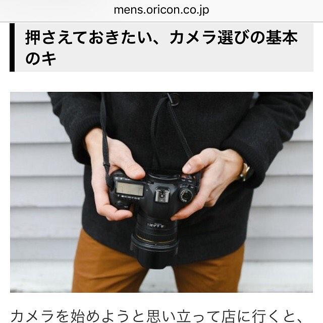 OLIVERという新しいWebマガジンで、カメラ購入についてインタビューをうけました。カメラ選びの基本についてですが、これから購入する方はぜひご参考くださいね〜!http://mens.oricon.co.jp/feature/18/3/ ♯たのしいカメラ学校 ♯OLIVER