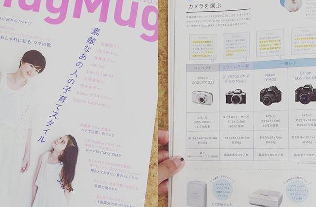雑誌「HugMug」(@hugmug_insta)で、ママにおすすめのカメラ選びについてお話しさせてもらいました。ぜひご覧下さいね!新しい写真教室「たのしいカメラ学校」では、入門者にもやさしくカメラの基本をレッスンしています。ただいま受講生募集中です。#たのしいカメラ学校 #写真教室