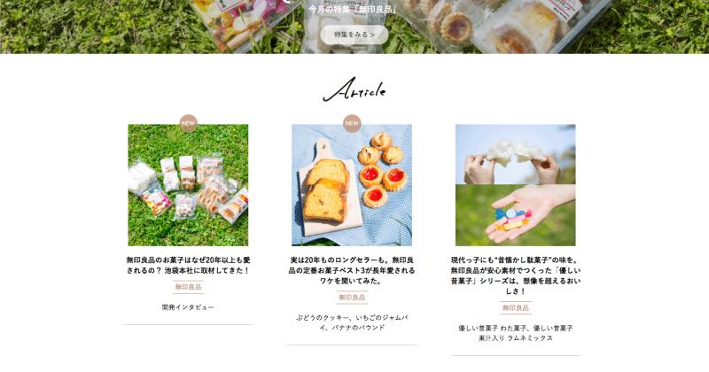 スイーツ情報が満載のWebマガジン「cake.tokyo」の企画・編集を担当しました。