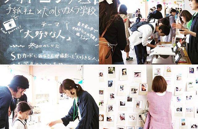 お待たせしましたっ!・・東京蚤の市 手紙舎×たのしいカメラ学校 「大好きな人」フォトコンテストの結果が、東京蚤の市ホームページにて発表されました!!!・・たくさんのご応募、誠にありがとうございました!・・受賞者のみなさま、本当におめでとうございます!#たのしいカメラ学校  #写真教室 #手紙社 #東京蚤の市 #フォトコンテスト #PIXUS