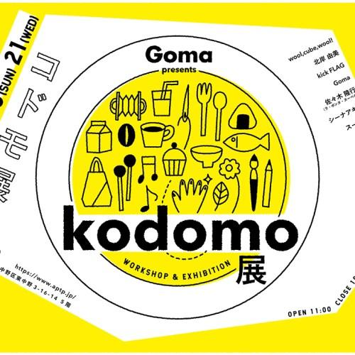 kodomo展_CS2