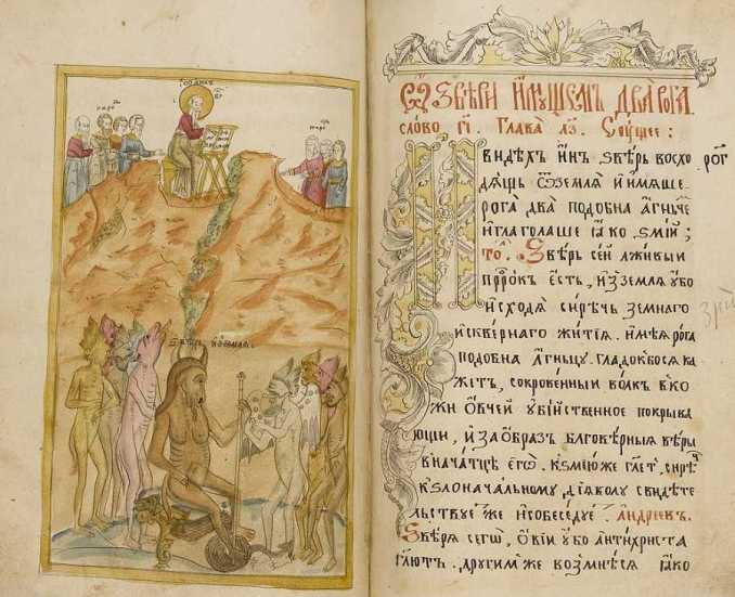 Pages from the Apocalypse (Revelation) in a Russian/Ukrainian Slavonic Bible, after 1843. Courtesy of Wikimedia Commons