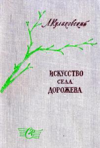 Обложка Искусство села Дорожева