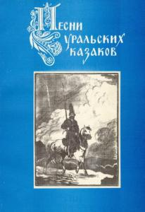 Обложка Песни уральских казаков