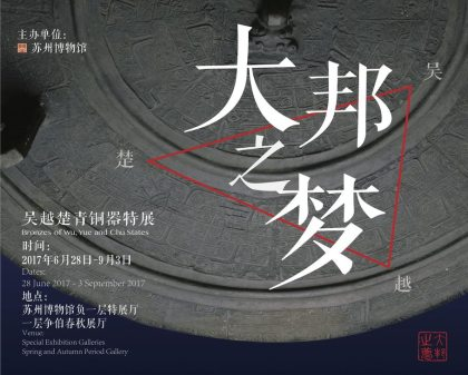 "Suzhou Museum opens limited engagement exhibition: ""Bronzes of Wu, Yue and Chu States"""