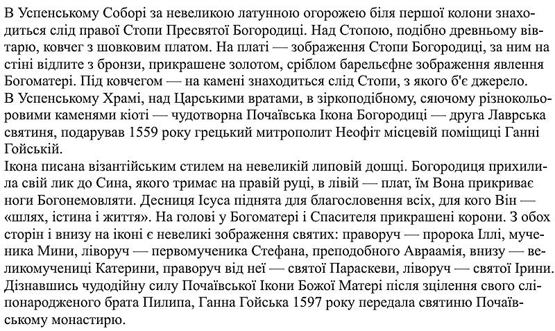 Почаївська лавра. Святині монастиря