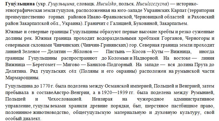 Гуцульщина_Карпаты