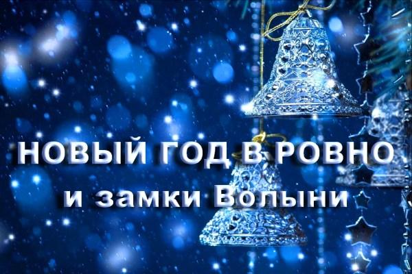 Новый год в Ровно и замки Волыни