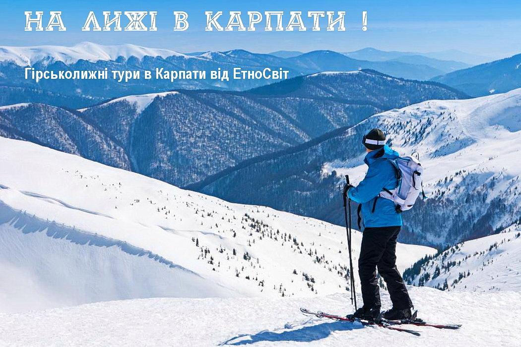 Зимові походи в Карпати