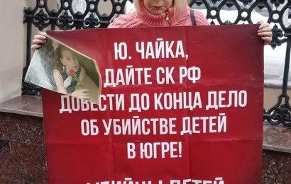 Мама Даши Калашник Екатерина Потапова пикетирует Генпрокуратуру
