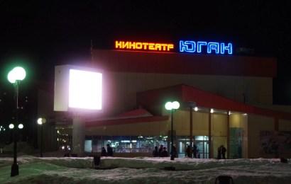 Югорчане боятся ходить в кино после ЧП в Кемерове