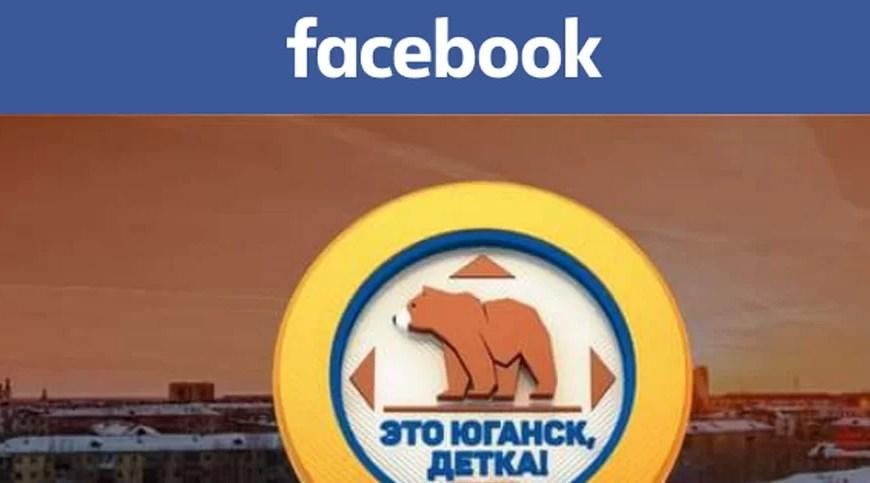 Глава Роскомнадзора пригрозил блокировкой Facebook